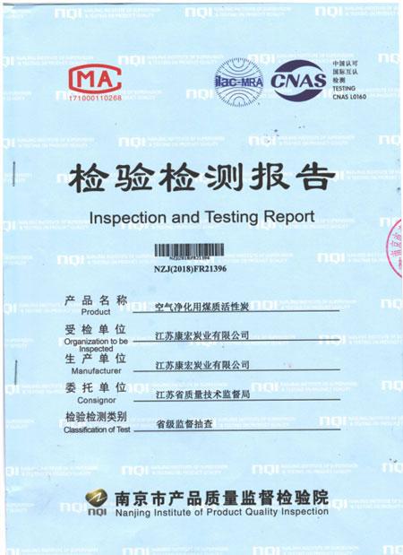 空气净化用煤质活性炭检测报告
