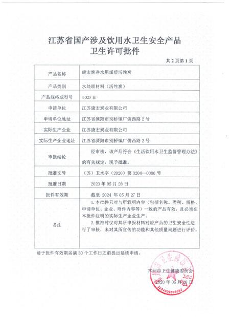 江苏省涉及饮用水卫生安全产品卫生许可批件
