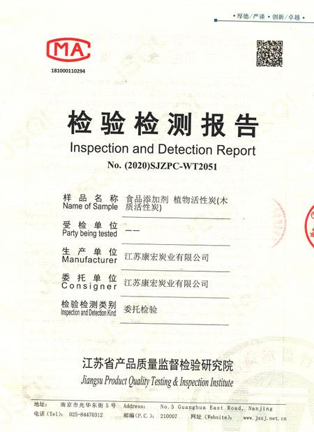食品添加剂植物活性炭检测报告