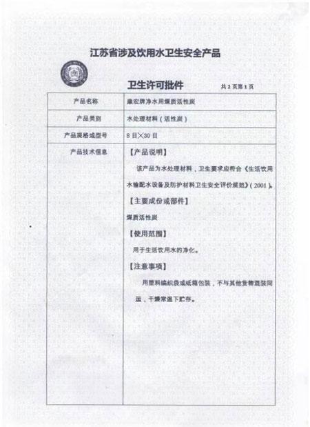 江苏省涉及饮用水卫生安全产品